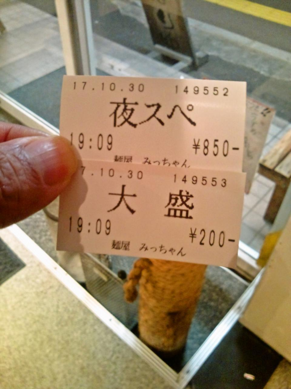 麺屋みっちゃん(食券)