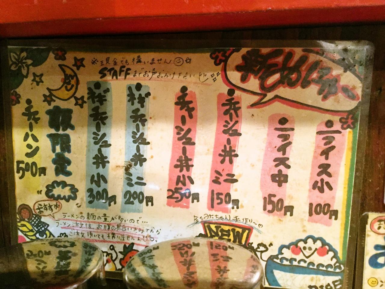 麺屋みっちゃん(メニュー)