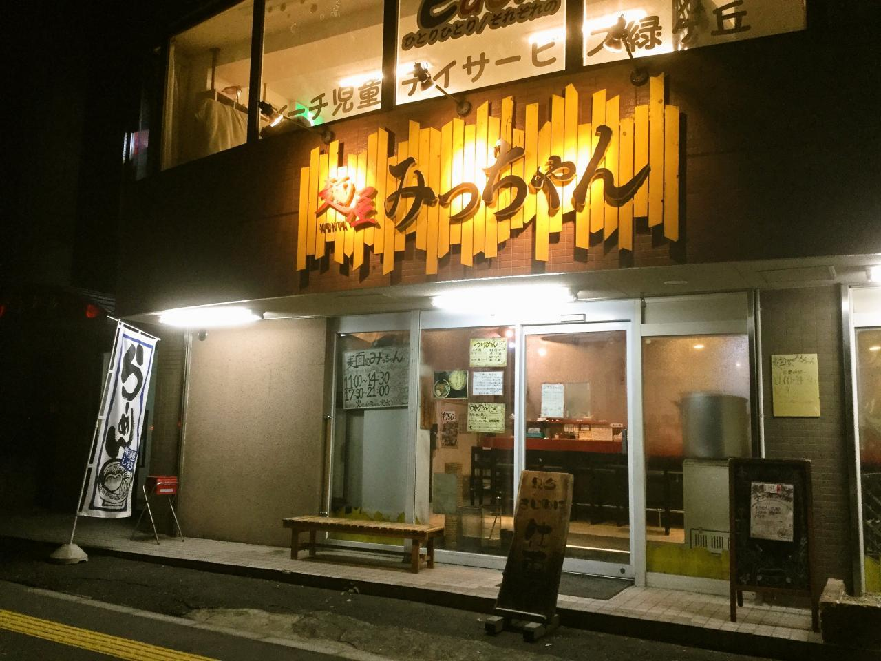 麺屋みっちゃん(店舗)