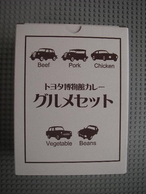 トヨタ博物館カレー201706-1