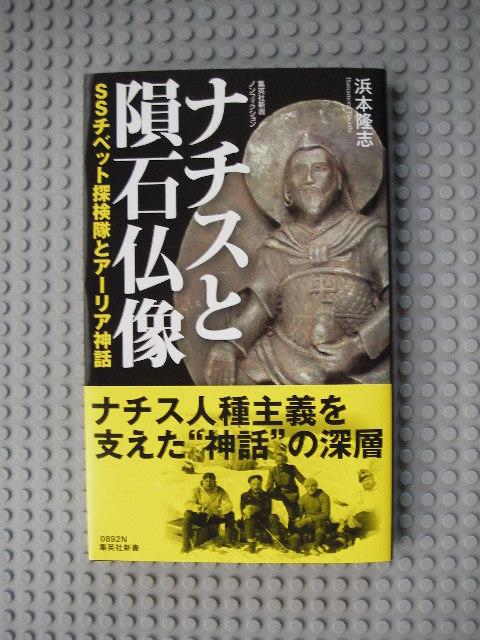 ナチスと隕石仏像