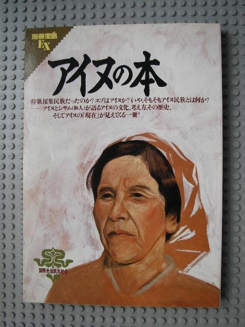 別冊宝島EXアイヌの本