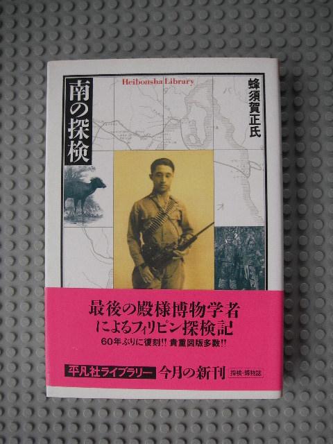 蜂須賀正氏 南の探検