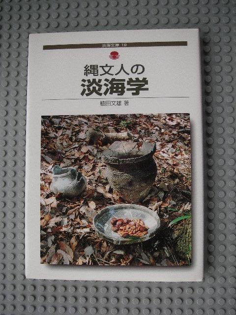 縄文人の淡海学
