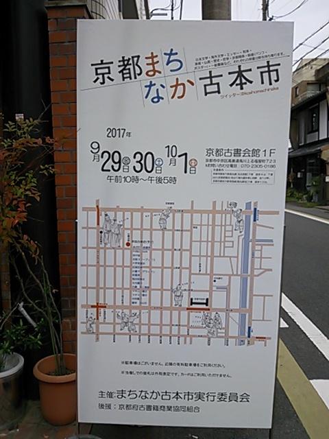 京都まちなか古本市(2017年9月30日~10月1日)看板