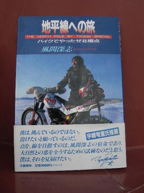 地平線への旅 バイクでやったぜ北極点