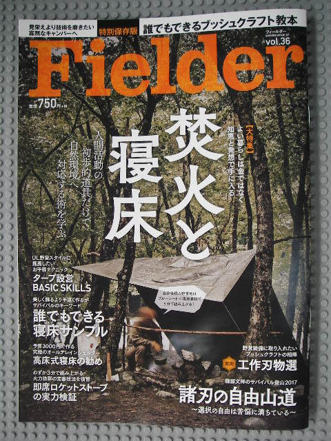 フィールダー36