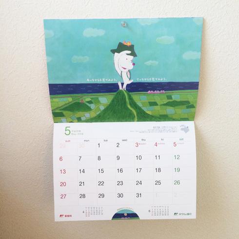 171103_01ゆうちょマチオモイカレンダー