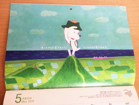171103_02ゆうちょマチオモイカレンダー