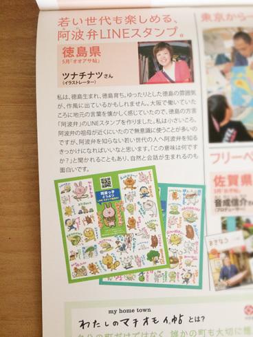 171103_03ゆうちょマチオモイカレンダー