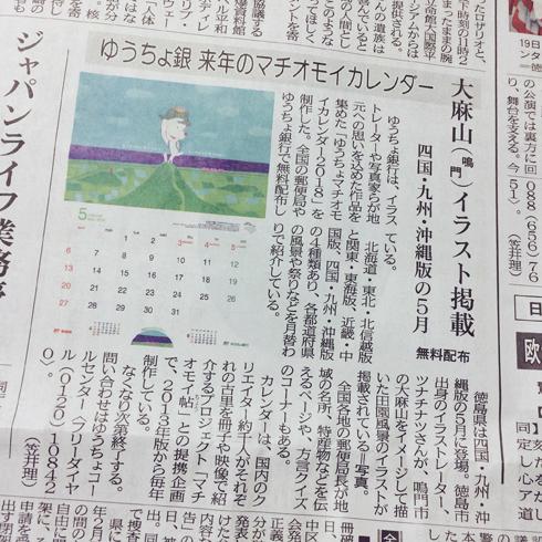 171118_01ゆうちょマチオモイカレンダー