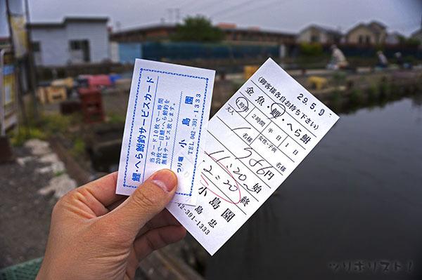 小島園029