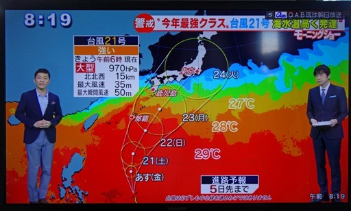 台風21号-a DSC05705