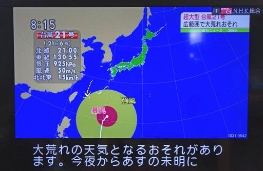 台風21号前日-a DSC05744