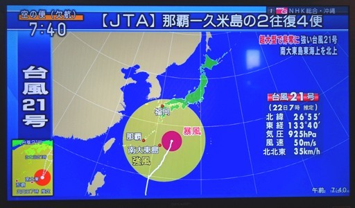台風21号中-a DSC05780
