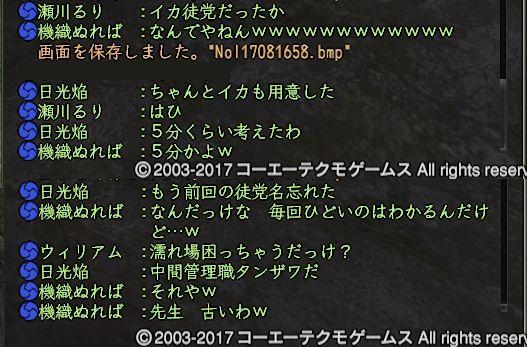20170816joran-4.jpg