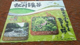 東京秋川渓谷