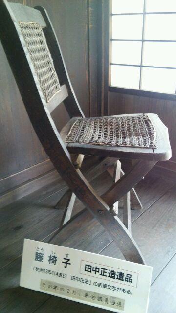 田中正造椅子