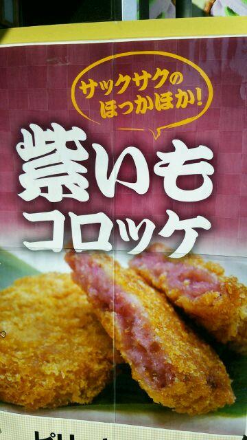 鎌倉紫いもコロッケ