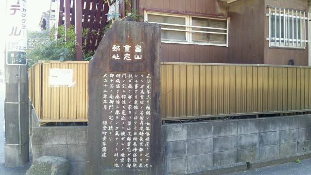 畠山重忠邸跡