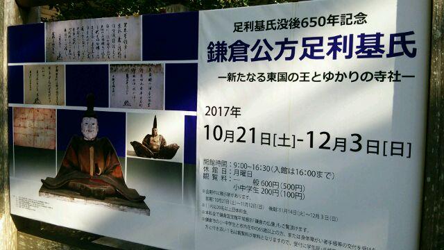 鎌倉公方基氏展
