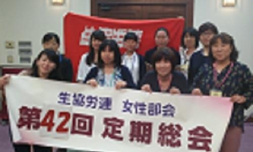 2017_1014生協労連女性部定期総会01ss