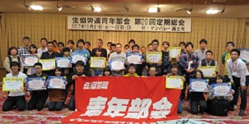 2017_1021~1022生協労連青年部会総会JPG (56)ss