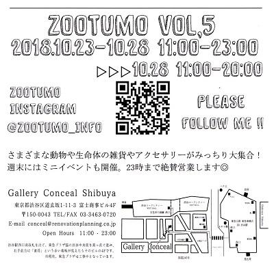 zootumo20185ura - コピー