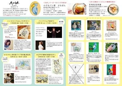 hashibiroura2 ブログ