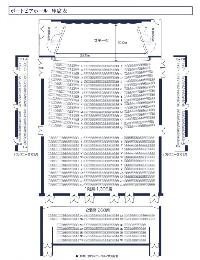 ポートピアホール座席表