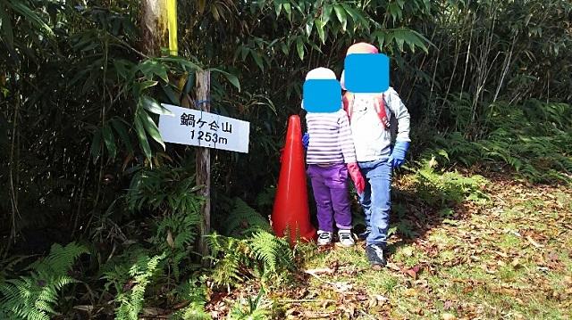 171011 駒ノ尾山~船木山⑧ ブログ用目隠し