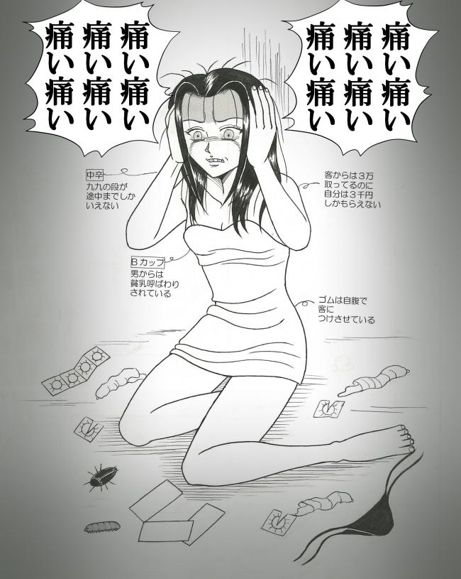 咲貴子(痛い痛い)
