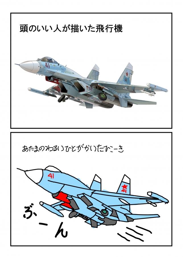 頭のいい人悪い人が描いた飛行機(web)