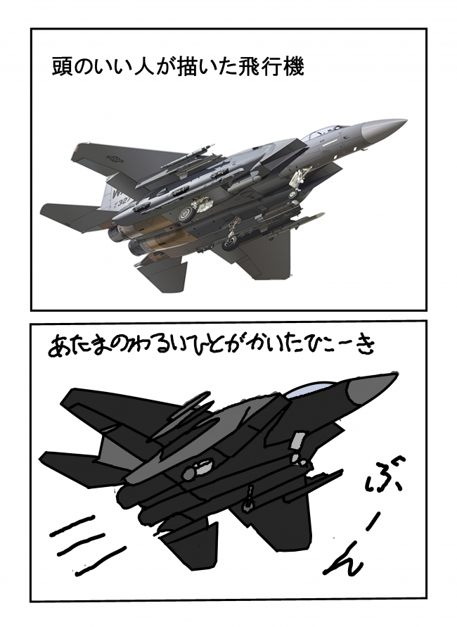 頭のいい人悪い人が描いた飛行機2(web)