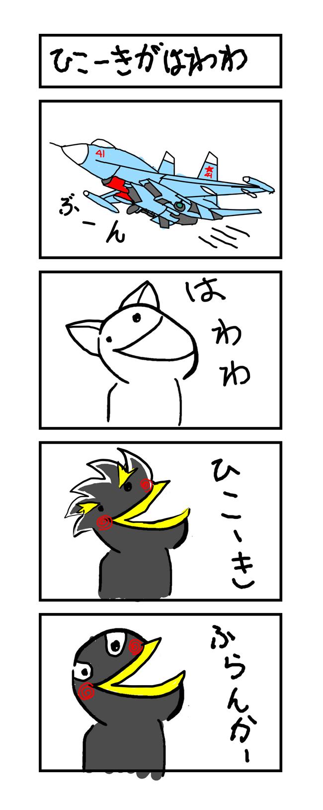 ひこーきがはわわ(650)