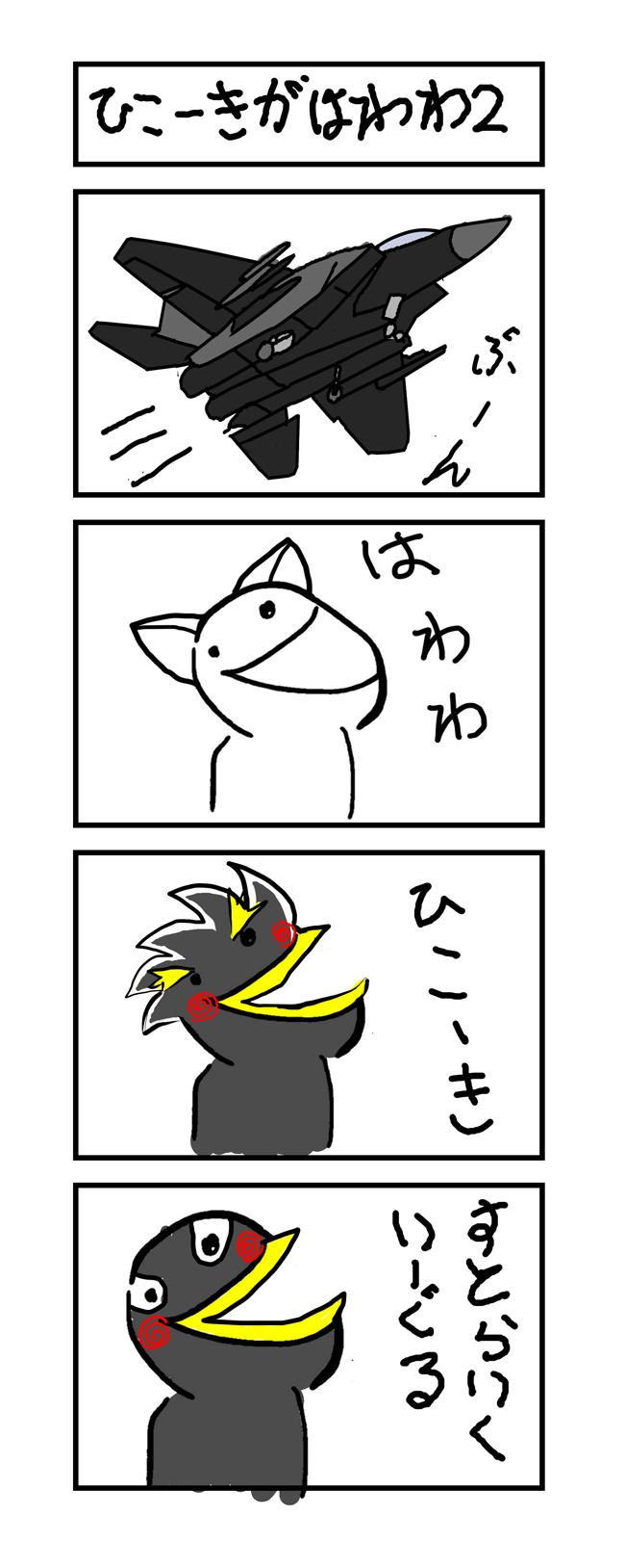 ひこーきがはわわ2(650)