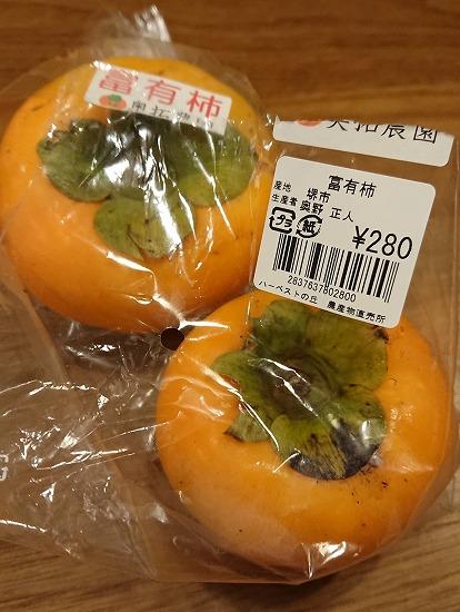 ハーベストふゆ柿