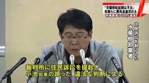 生田よしかつ 住民訴訟