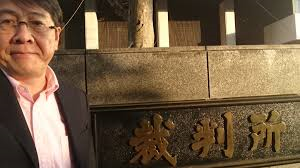 生田 裁判所