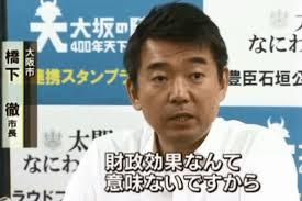 大阪 ハシゲ
