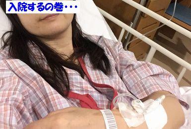 よこぷん入院