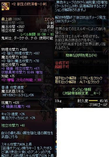 ScreenShot2017_1105_224359064_創生