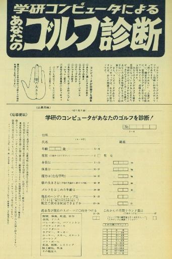 Gakken_Golf_Shindan.jpg