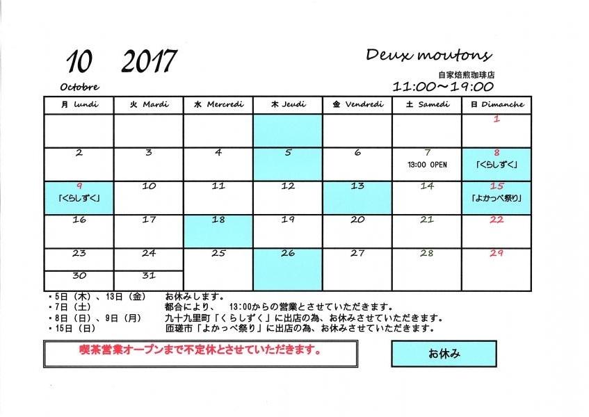 img003_convert_20171011003047.jpg