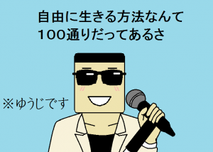 ゆうじ浜省風