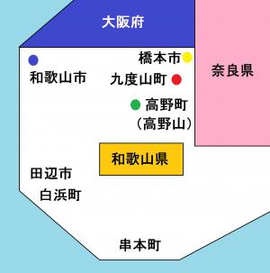 和歌山県 説明図1