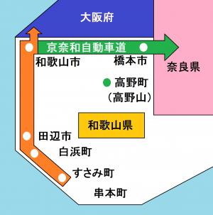 和歌山県 説明図2