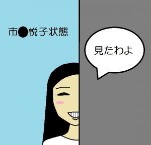 順子さん 市原悦子状態