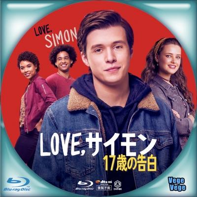 Love,サイモン 17歳の告白 B