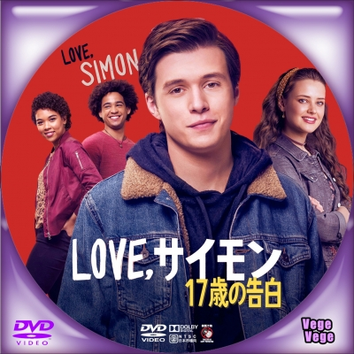 Love,サイモン 17歳の告白 D